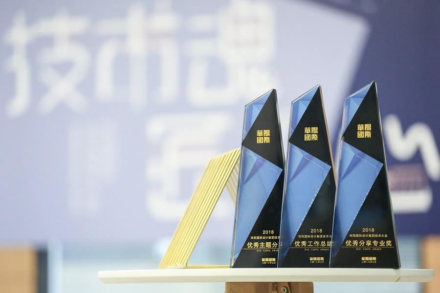 华阳国际举行2018技术大会/