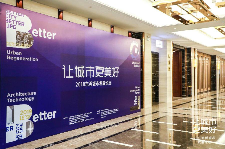 华阳国际设计集团联办2019东莞城市发展论坛/